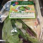 ドミノ・ピザ - 料理写真:こういう野菜の方が好き