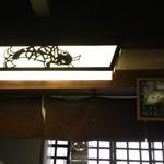 しばらく - 棟方志功の灯り