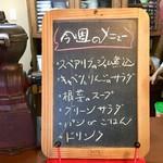 ジャム cafe 可鈴 - 10月26日(木)~30日(月)の週替わりランチメニュー