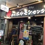 徳川ホルモンセンター - 外観1 2017/11/12