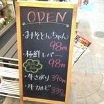 徳川ホルモンセンター - 外観2 2017/11/12