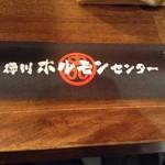 徳川ホルモンセンター - 箸袋 2017/11/12