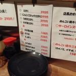 徳川ホルモンセンター - メニュー12 2017/11/12