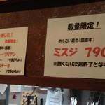 徳川ホルモンセンター - メニュー13 2017/11/12