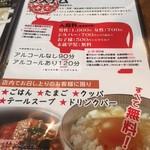 徳川ホルモンセンター - メニュー4 2017/11/12
