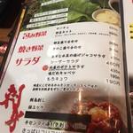 徳川ホルモンセンター - メニュー7 2017/11/12