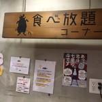徳川ホルモンセンター - 内観1 食べ放題コーナー1 2017/11/12