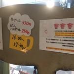 徳川ホルモンセンター - メニュー16 2017/11/12