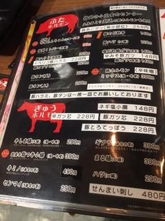 徳川ホルモンセンター - メニュー5 2017/11/12