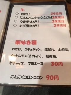 徳川ホルモンセンター - メニュー10 2017/11/12