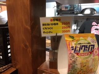 徳川ホルモンセンター - メニュー15 2017/11/12
