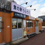 ぼたん亭 - お店は食の駅うらうすの左端