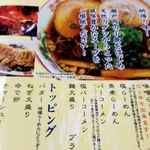 76368405 - 麺メニュー