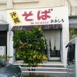 沖縄そば おおしろ -