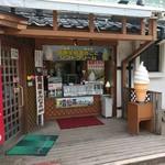 ふげん茶屋 -