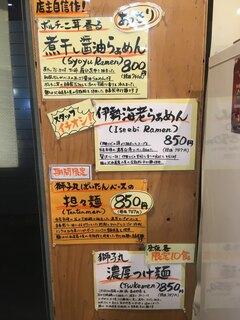 麺家獅子丸 - メニュー