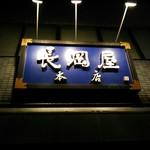 長岡屋総本店 - 店の看板