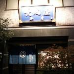 長岡屋総本店 - 店の外観全体