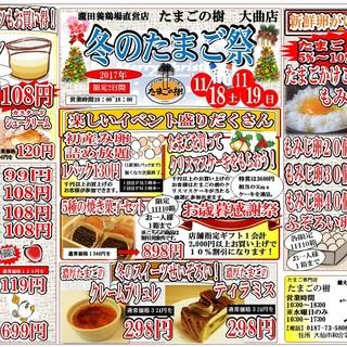 11月18、19日大曲店で「冬のたまご祭り」を開催致します!
