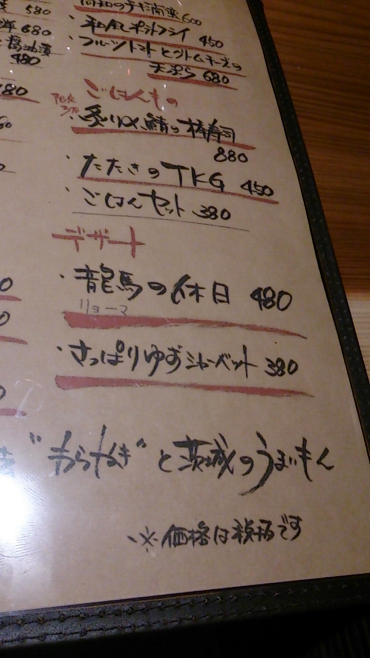 たたきの一九 勝田店 name=