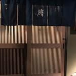 鮨舳 - 秋・冬は紺の暖簾