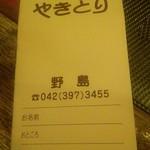焼き鳥野島 - スタンプカード