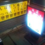 焼き鳥野島 - テイクアウトは100円