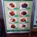 珈琲苑 - ホットケーキ系のメニューです