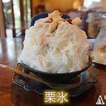 A TABLE ! - 栗氷
