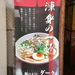 76392043 - 「麺のようじダーク」説明
