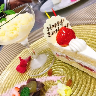 お誕生日&記念日に…