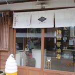 持田醤油店 -