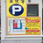 お好み焼き&明石焼き菜野華 - 駐車場