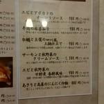 旬菜中華工房 -
