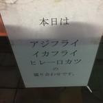 とん八 - 171017火 神奈川 とん八 本日の日替わりは