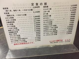 とん八 - 171017火 神奈川 とん八 メニュー