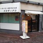 インディアン 蒲田西口店 - 店構えは以前と変わらずシンプルです