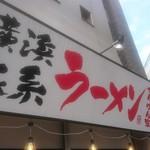 横浜家系ラーメン せんげん家 - よくあるパターンの看板!