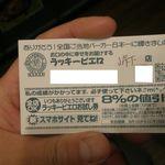 76400243 - 今回使った割引券