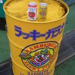 ラッキーピエロ - 自販機前・ラッキーガラナデザインのドラム缶に今回買ったガラナ&トマトジュースを置いてみました