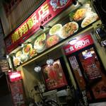 龍翔飯店 -