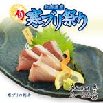 魚問屋 魚一商店 - 11/20-12/17 寒ブリ祭り