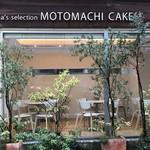 ママのえらんだ元町ケーキ - 外から見たカフェスペース(2017.11.14)