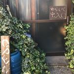 有機野菜食堂 わらしべ - 裏口✨