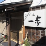 一歩 - 2017/1/7 12:30頃