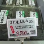 敦賀昆布館 - 旨みと香りバランス取れた鍋には最適な真昆布