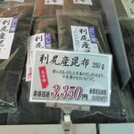 敦賀昆布館 - 磯臭さ無く上品で旨み濃く澄んだ出汁