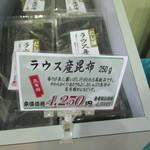 敦賀昆布館 - 色が出ますが最も旨み濃い羅臼昆布