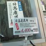 敦賀昆布館 - 柔らかいので佃煮に適してます