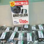 敦賀昆布館 - 真昆布の切り出し